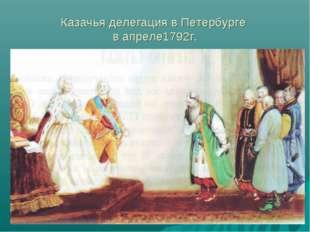 Казачья делегация в Петербурге в апреле1792г.