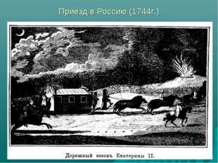 Приезд в Россию (1744г.)