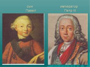 сын император Павел Петр III