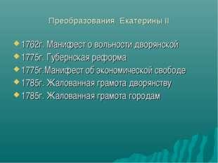 Преобразования Екатерины II 1762г. Манифест о вольности дворянской 1775г. Губ
