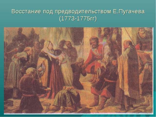 Восстание под предводительством Е.Пугачева (1773-1775гг)