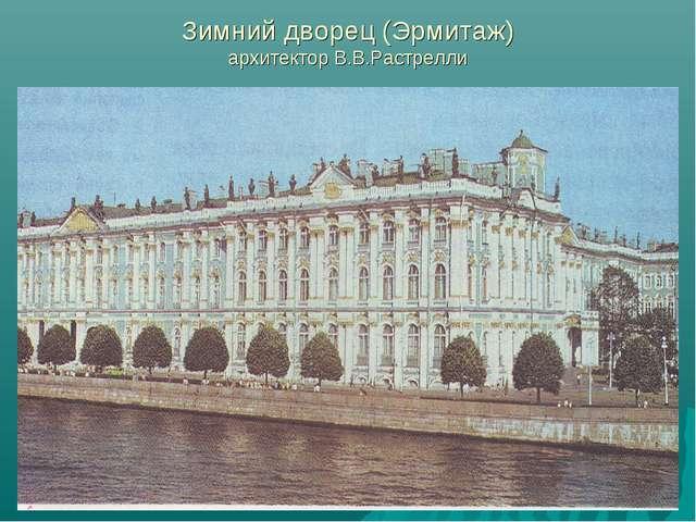 Зимний дворец (Эрмитаж) архитектор В.В.Растрелли