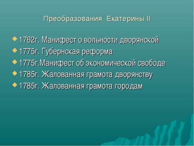 Преобразования Екатерины II 1762г. Манифест о вольности дворянской 1775г. Губ...