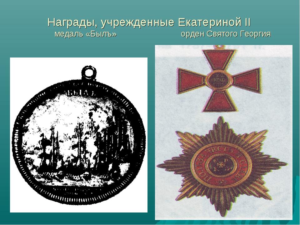 Награды, учрежденные Екатериной II медаль «Былъ» орден Святого Георгия