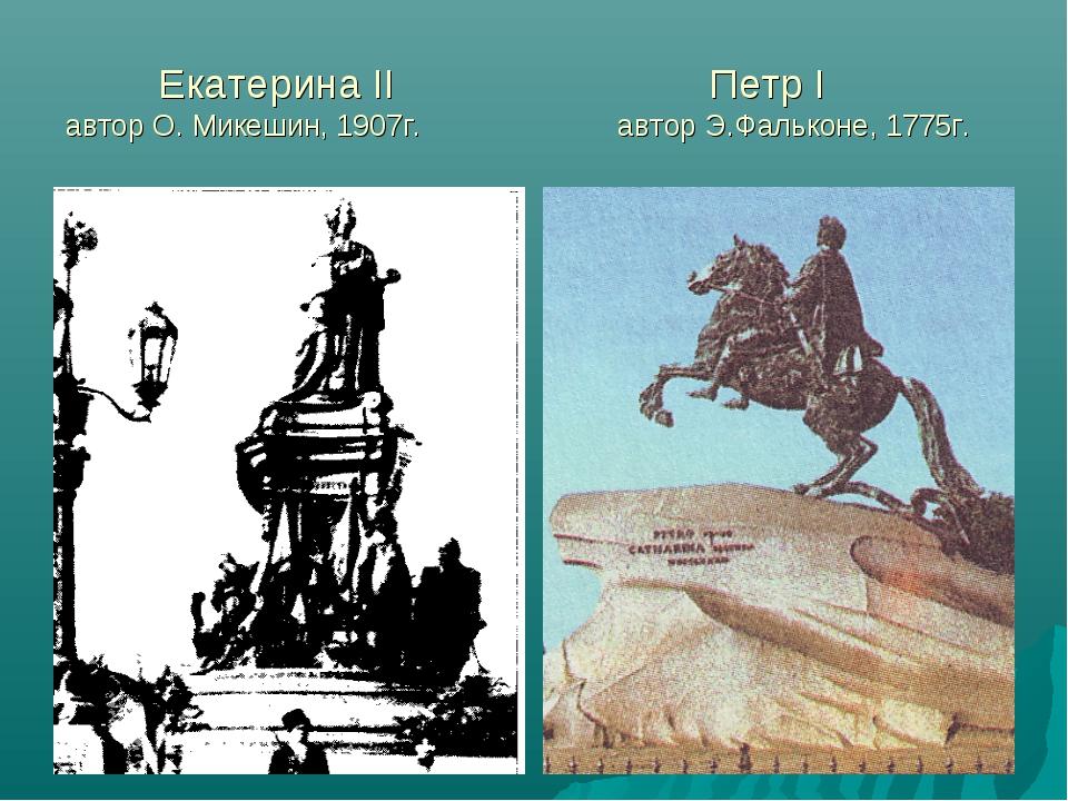 Екатерина II Петр I автор О. Микешин, 1907г. автор Э.Фальконе, 1775г.