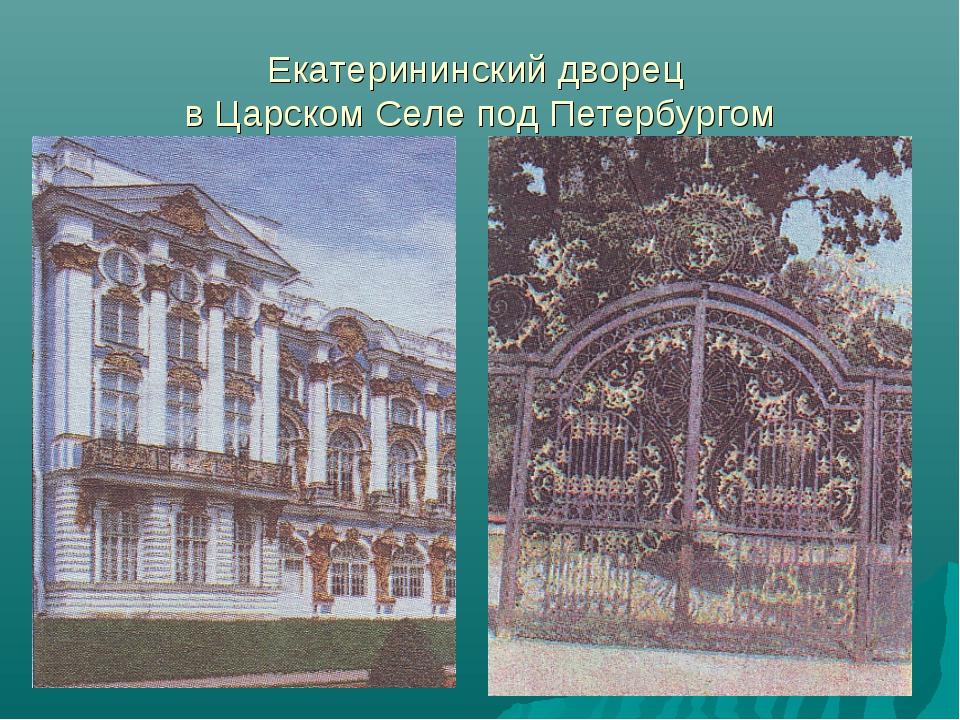 Екатерининский дворец в Царском Селе под Петербургом