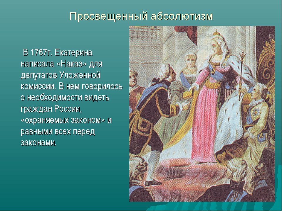 Просвещенный абсолютизм В 1767г. Екатерина написала «Наказ» для депутатов Уло...