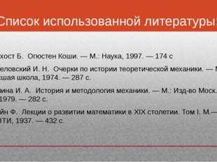 Список использованной литературы: Белхост Б.Огюстен Коши.—