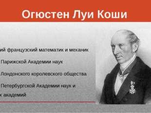 Огюстен Луи Коши  великийфранцузскийматематики механик  ч