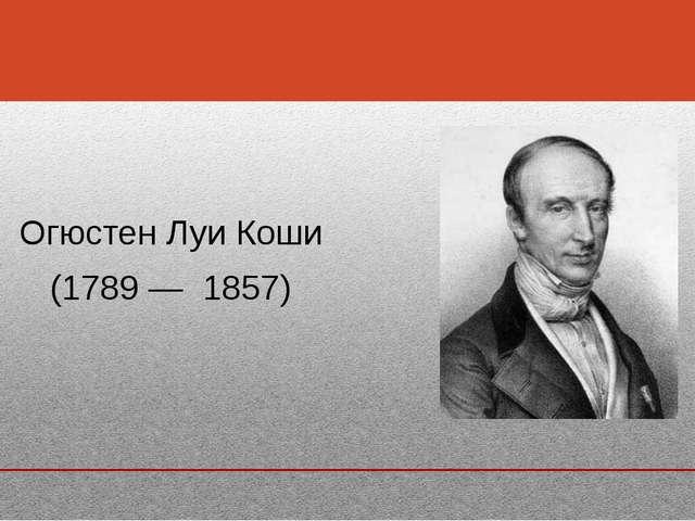Огюстен Луи Коши (1789—1857)