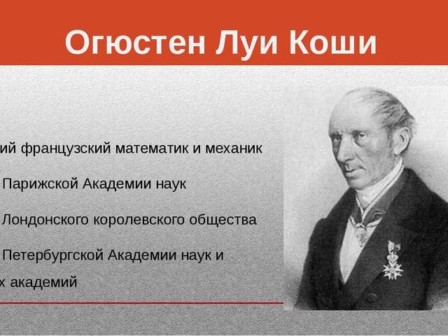 Огюстен Луи Коши  великийфранцузскийматематики механик  ч...