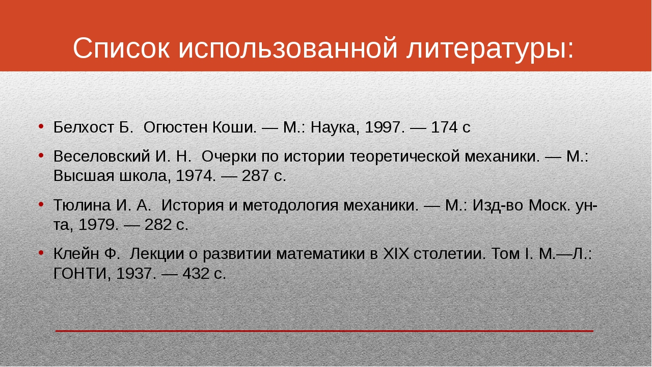 Список использованной литературы: Белхост Б.Огюстен Коши.—...