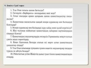 V. Бекіту сұрақтары:
