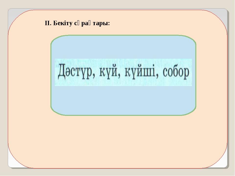ІІ. Бекіту сұрақтары: