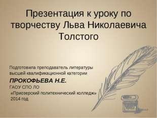 Презентация к уроку по творчеству Льва Николаевича Толстого Подготовила препо