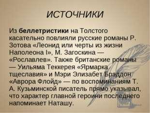 ИСТОЧНИКИ Из беллетристики на Толстого касательно повлияли русские романы Р.