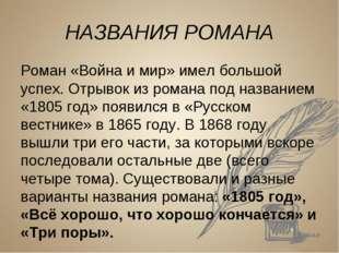 НАЗВАНИЯ РОМАНА Роман «Война и мир» имел большой успех. Отрывок из романа под
