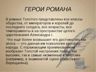 ГЕРОИ РОМАНА В романе Толстого представлены все классы общества, от император