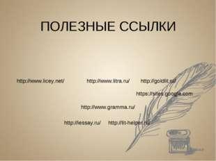 ПОЛЕЗНЫЕ ССЫЛКИ http://www.gramma.ru/ http://iessay.ru/ http://lit-helper.ru/