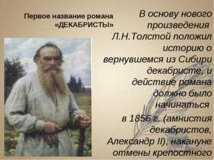 Первое название романа «ДЕКАБРИСТЫ» В основу нового произведения Л.Н.Толстой