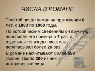 ЧИСЛА В РОМАНЕ Толстой писал роман на протяжении 6 лет, с 1863 по 1869 годы.