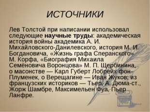 ИСТОЧНИКИ Лев Толстой при написании использовал следующие научные труды: акад
