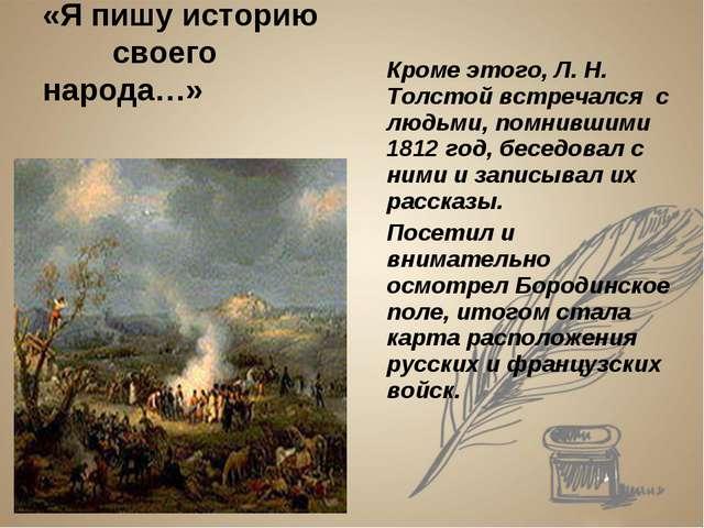 «Я пишу историю своего народа…» Кроме этого, Л. Н. Толстой встречался с людьм...
