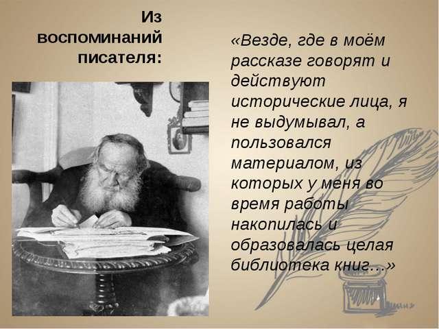 Из воспоминаний писателя: «Везде, где в моём рассказе говорят и действуют ист...