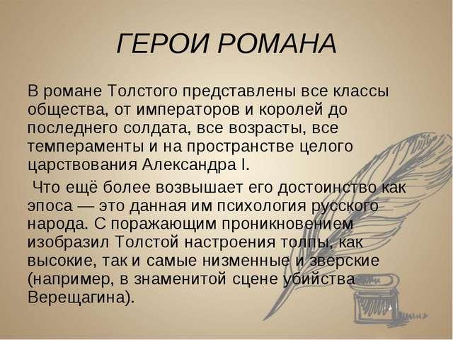 ГЕРОИ РОМАНА В романе Толстого представлены все классы общества, от император...