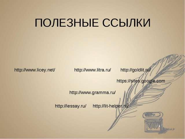 ПОЛЕЗНЫЕ ССЫЛКИ http://www.gramma.ru/ http://iessay.ru/ http://lit-helper.ru/...