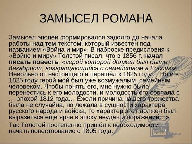 ЗАМЫСЕЛ РОМАНА Замысел эпопеи формировался задолго до начала работы над тем т...