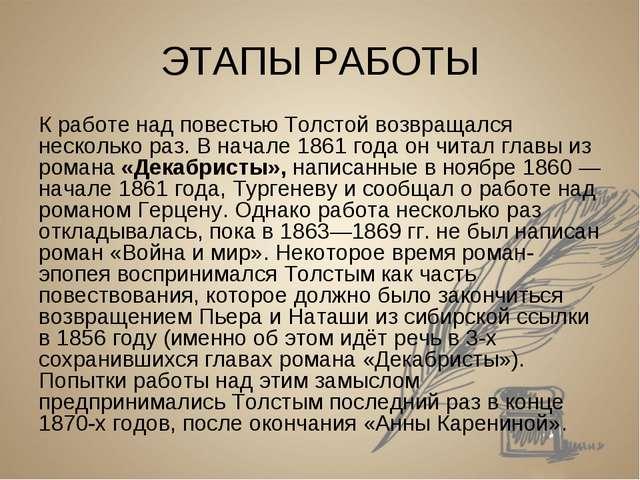 ЭТАПЫ РАБОТЫ К работе над повестью Толстой возвращался несколько раз. В начал...
