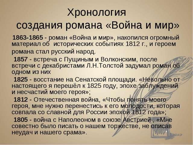 Хронология создания романа «Война и мир» 1863-1865 - роман «Война и мир», нак...