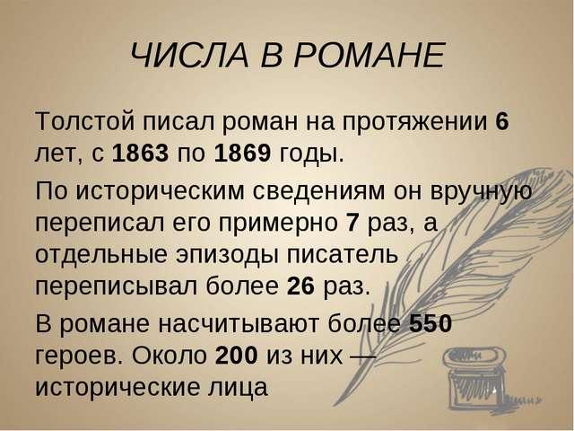 ЧИСЛА В РОМАНЕ Толстой писал роман на протяжении 6 лет, с 1863 по 1869 годы....
