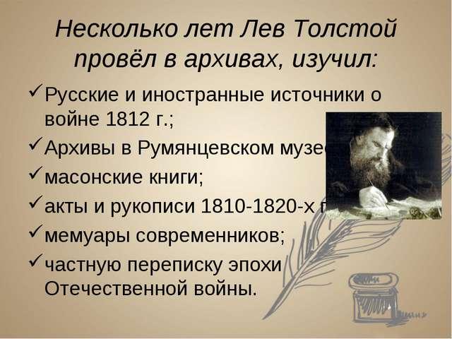 Несколько лет Лев Толстой провёл в архивах, изучил: Русские и иностранные ист...