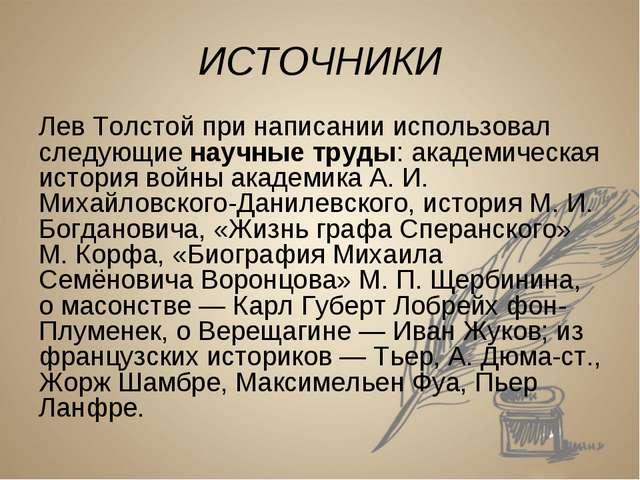 ИСТОЧНИКИ Лев Толстой при написании использовал следующие научные труды: акад...