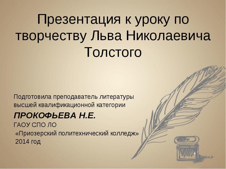 Презентация к уроку по творчеству Льва Николаевича Толстого Подготовила препо...