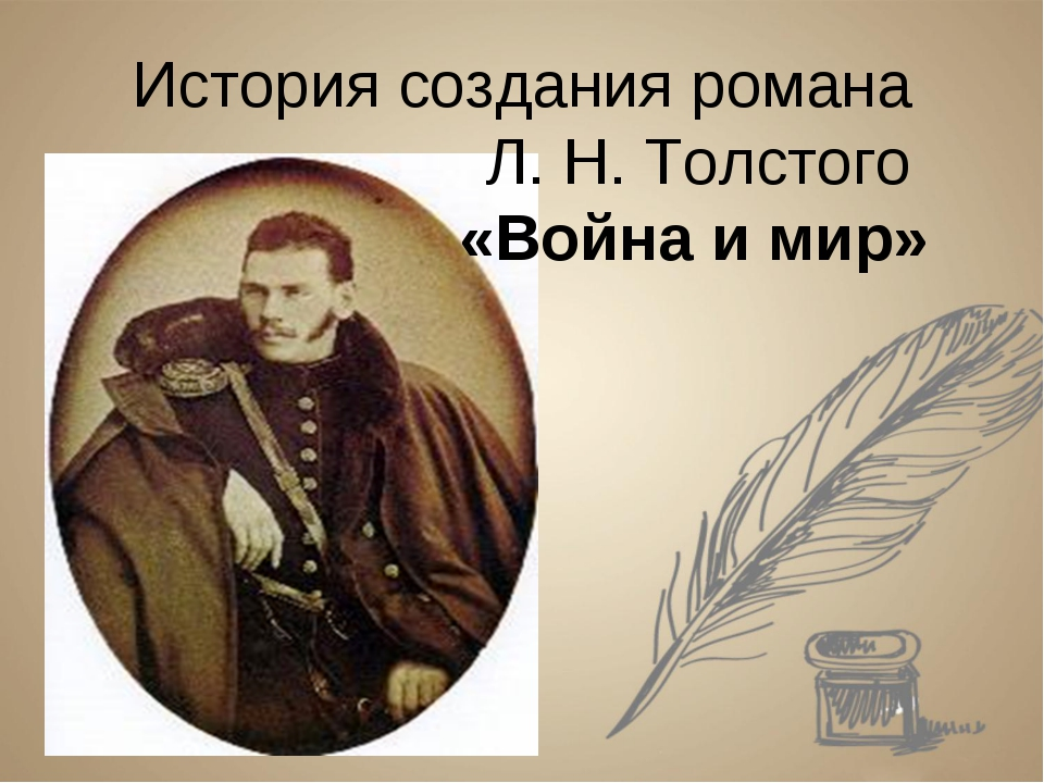 История создания романа Л. Н. Толстого «Война и мир»