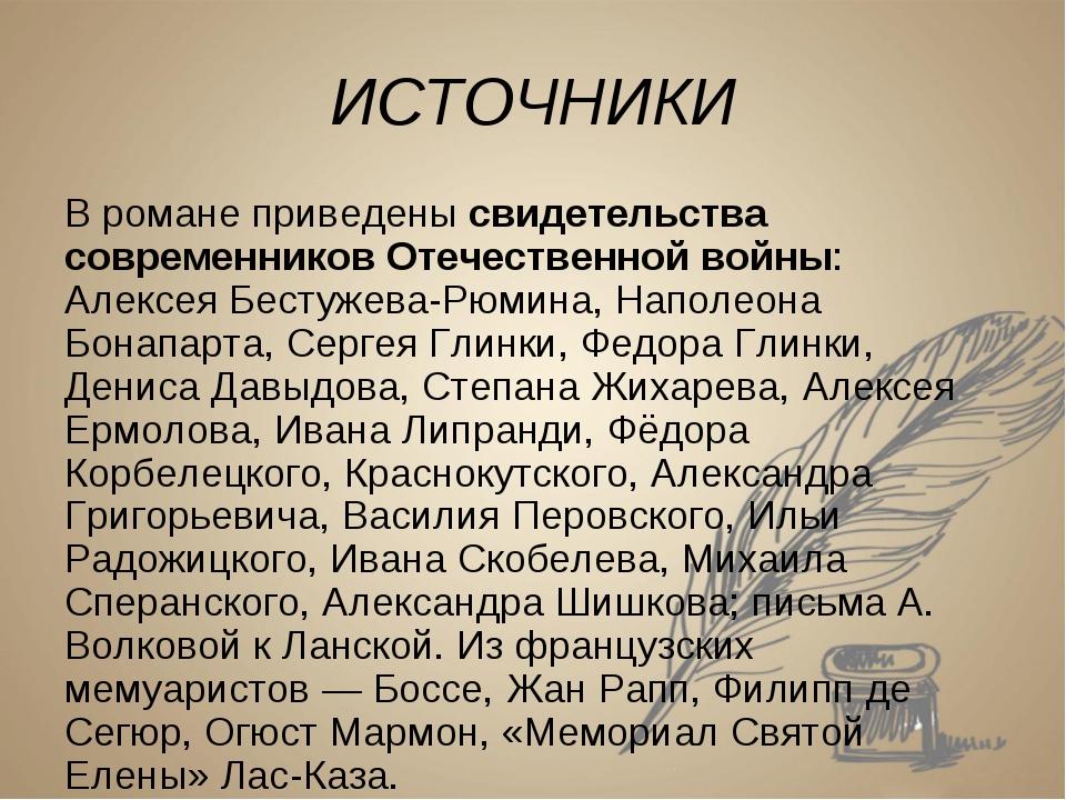 ИСТОЧНИКИ В романе приведены свидетельства современников Отечественной войны:...