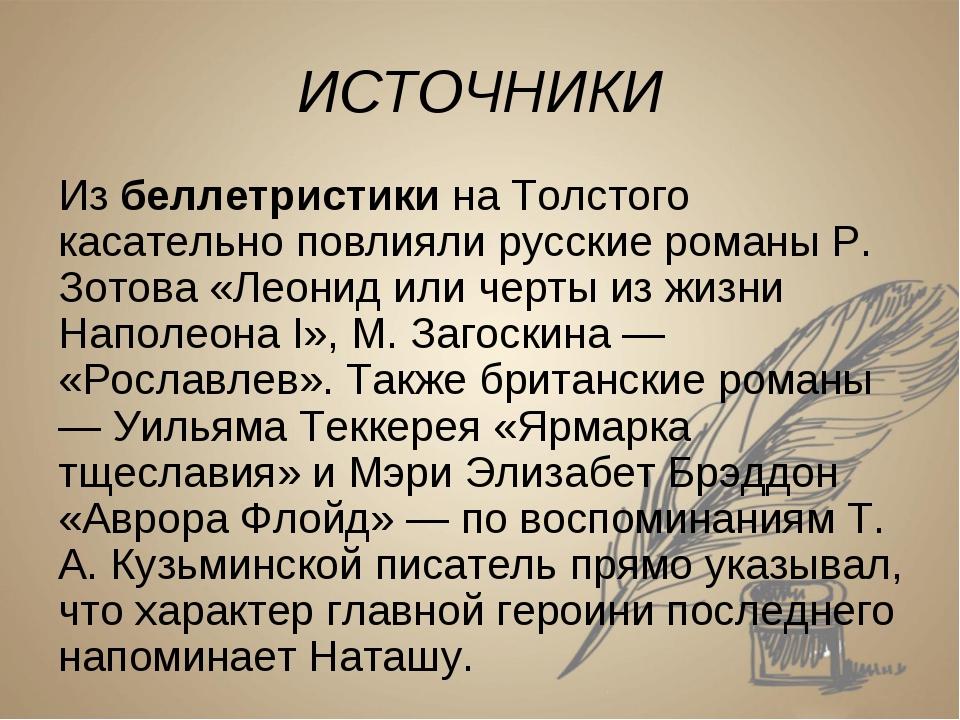 ИСТОЧНИКИ Из беллетристики на Толстого касательно повлияли русские романы Р....