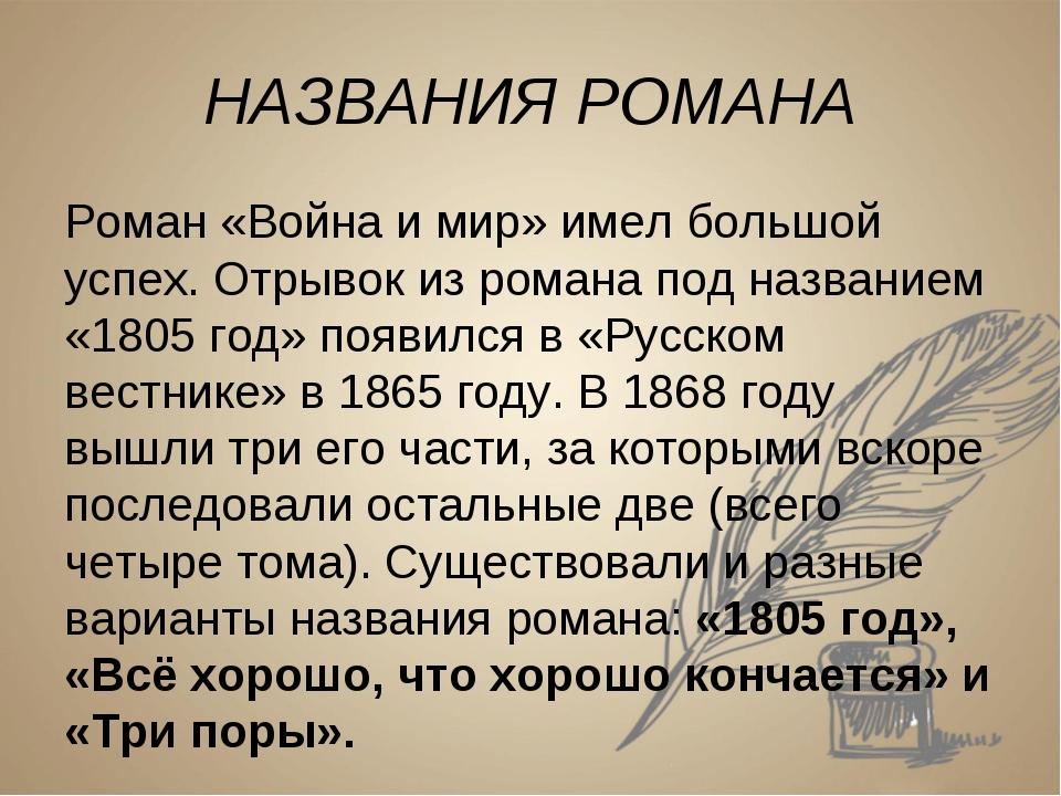 НАЗВАНИЯ РОМАНА Роман «Война и мир» имел большой успех. Отрывок из романа под...