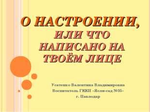 О НАСТРОЕНИИ, ИЛИ ЧТО НАПИСАНО НА ТВОЁМ ЛИЦЕ Усатенко Валентина Владимировна