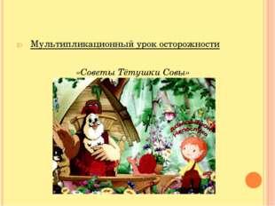 Мультипликационный урок осторожности «Советы Тётушки Совы»