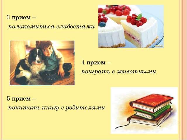 3 прием – полакомиться сладостями  4 прием – поиграть с живот...