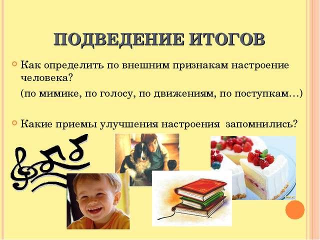 ПОДВЕДЕНИЕ ИТОГОВ Как определить по внешним признакам настроение человека? (...