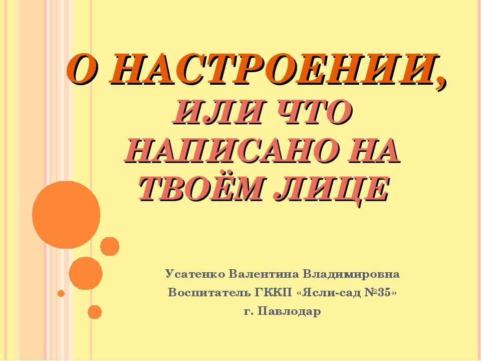 О НАСТРОЕНИИ, ИЛИ ЧТО НАПИСАНО НА ТВОЁМ ЛИЦЕ Усатенко Валентина Владимировна...