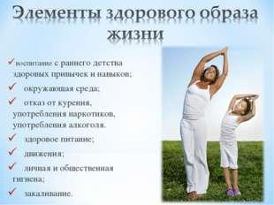 воспитание с раннего детства здоровых привычек и навыков; окружающая среда;