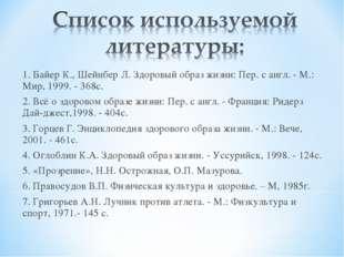1. Байер К., Шейнбер Л. Здоровый образ жизни: Пер. с англ. - М.: Мир, 1999. -