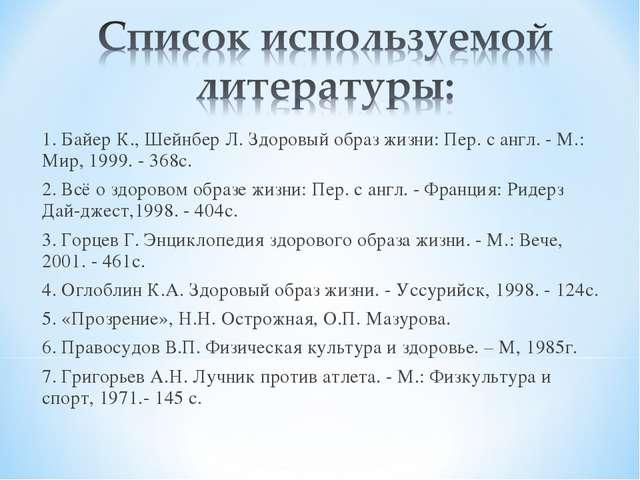1. Байер К., Шейнбер Л. Здоровый образ жизни: Пер. с англ. - М.: Мир, 1999. -...
