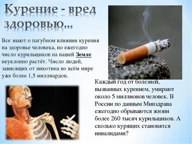 Каждый год от болезней, вызванных курением, умирают около 5 миллионов человек...